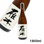 雁木純米ひとつび1800ml
