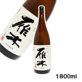 雁木 純米 ひとつ火 1800ml山口県 八百新酒造