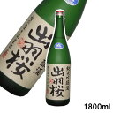 出羽桜 純米吟醸 1800ml