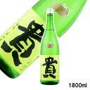 貴 純米吟醸山田錦 1800ml
