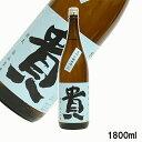 貴 特別純米 1800ml山口県 永山本家酒造場