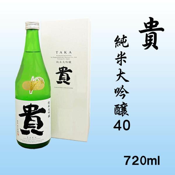 (山口の地酒)貴 純米大吟醸 720ml