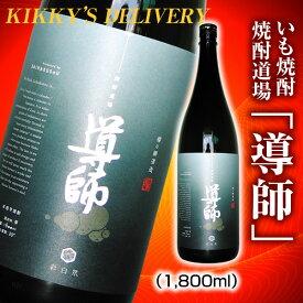 導師(どうし) 焼酎道場 1800ml