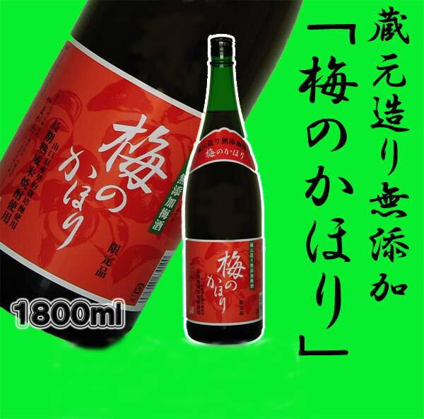 梅のかほり 1.8瓶