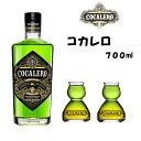 コカレロ Cocalero 700ml 29度 1本+ボムグラス2個付き