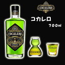 コカレロ Cocalero 700ml 29度1本ボムグラス1個+ショットグラス1個セット