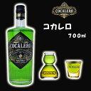 コカレロ Cocalero 700ml 29度 1本+ボムグラス1個+ショットグラス1個付きボトルがリニューアル!