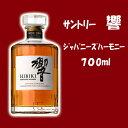 サントリーウイスキー「響 JAPANESE HARMONY」43度 700ml