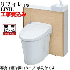 【楽天リフォーム認定商品】工事費込み 見積り LIXIL リフォレ アクアセラミック床排水(Sトラップ) 便器仕様H I型 H2 手洗い無し