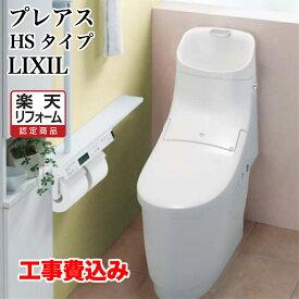 【楽天リフォーム認定商品】工事費込み 見積り LIXIL プレアス HSタイプ ECO5 床排水 CH4A 手洗いあり
