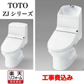 【楽天リフォーム認定商品】工事費込み 見積り TOTO トイレ 一体型ZJシリーズ