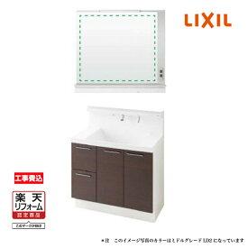 LIXIL 洗面化粧台 LC(エルシィ) 750幅 引出しタイプ・スタンダード 1面鏡LED照明【楽天リフォーム認定商品】見積り 工事費込み 【送料無料】