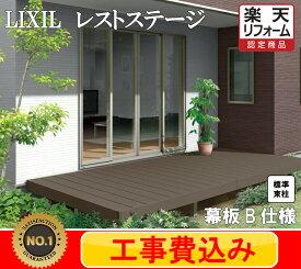 【楽天リフォーム認定商品】 LIXIL レストステージ ウッドデッキ 1.5間 3尺 標準束柱 幕板B LIXIL 人工木材 見積込み 工事費込み