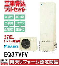 【楽天リフォーム認定商品】見積り 基本工事・交換工事費込み エコキュート ダイキン フルオートタイプ 370L EQ37UFV フルオートタイプ リモコンセット,給湯器 エコキュート