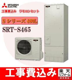 【楽天リフォーム認定商品】見積り 基本工事・交換工事費込み 三菱 エコキュート Sシリーズ 角型 460L SRT-S465 リモコンセット,給湯器