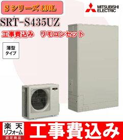 【楽天リフォーム認定商品】見積り 基本工事・交換工事費込み 三菱 エコキュート Sシリーズ 薄型 430L SRT-S434UZ リモコンセット,給湯器