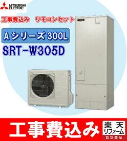 【楽天リフォーム認定商品】見積り 基本工事・交換工事費込み 三菱 エコキュート Aシリーズ 角型 300L SRT-W305D リモコンセット,給湯器