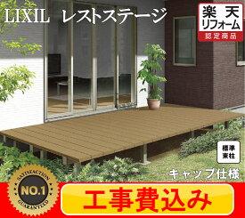 【楽天リフォーム認定商品】 LIXIL レストステージ ウッドデッキ 2間 9尺 標準束柱 キャップ仕様 LIXIL 人工木材 見積込み 工事費込み