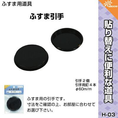 襖引手プラスチックこげ茶H-03引手2個と引手用釘4本表面68mm底寸法60mm安いシンプルモダン取っ手安い