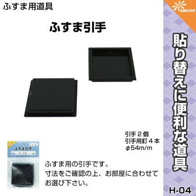 『引き手(2個入り)引き手H−0454mmプラスチック四角¥250』【道具】【襖】【ふすま】【くぎ】【引手】【取っ手】【便利】