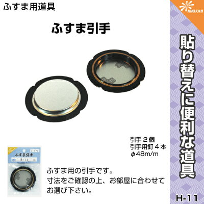 黒/亀甲柄入り表面70mm底寸法48mmH-11取っ手高級上品客間