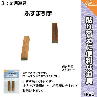 取っ手木製襖