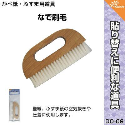 なで刷毛壁紙、ふすま紙の空気抜きや圧着に便利!DO-09DIYに一家にひとつ万能ハケ道具障子便利
