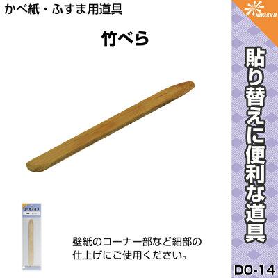壁紙のコーナー部など細部の仕上げにご使用ください。『竹ベラDO-14¥190』竹で出来ていますので先端をナイフ等で好きな角度にカットできます。【道具】【へら】【ふすま】【襖】【障子】【かべがみ】【便利】