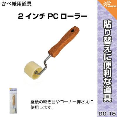 壁紙の継ぎ目やコーナー押さえに使用します!『2インチPCローラーDO-15¥530』【道具】【へら】【ふすま】【襖】【かべがみ】【便利】