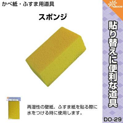 再湿性の壁紙、ふすま紙を貼る際に水をつける時に使用!『スポンジDOー29¥250』【道具】【襖】【かべがみ】【はけ】【便利】