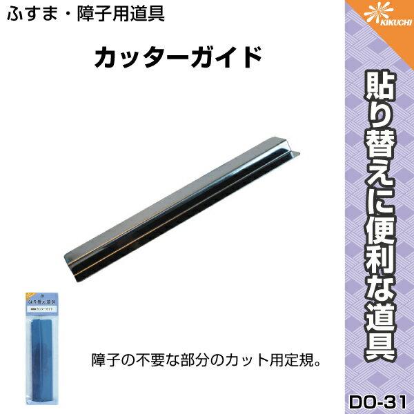 不要部分の切り落としに使用します!『カッターガイド DO-31 ¥490』【道具】【ふすま】【襖】【しょうじ】【障子】【壁紙】【クロス】【定規】【便利】