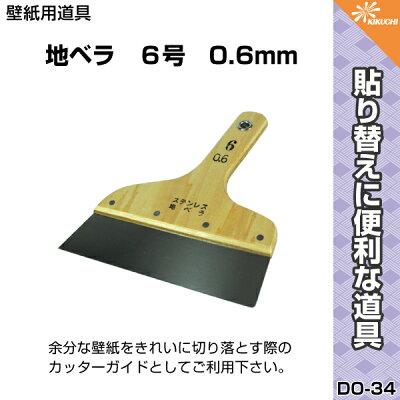 地ベら6号0.6mmDO-34道具壁紙クロスパテヘラ定規便利