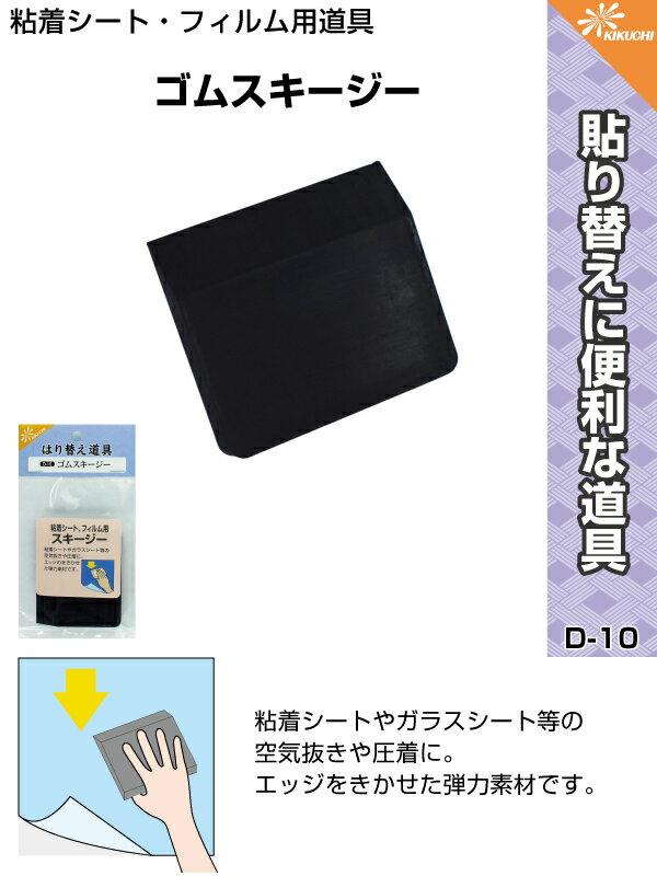 『スキージー D-10』水を使って貼る、ガラス用フィルムの空気抜きや圧着にお使用下さい!【道具】【へら】【窓】【ガラスシート】