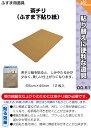 ふすま補修紙、下貼り用(袋貼り用)『DO-51 茶チリ 65cm×46cm 12枚入り ¥310』【襖】【のり】【したばり】【ふくろばり】【貼り替え】