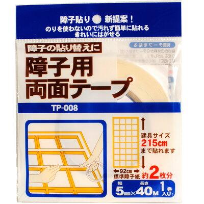 両面テープ5mm40m巻標準障子1枚分TP-008リンテックコマース簡単道具便利貼り替えDIY