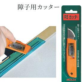 障子用カッター 刃は本体に完全収納 切れ味が違う 道具 ナイフ 丸刃 便利 R5 MOLZA