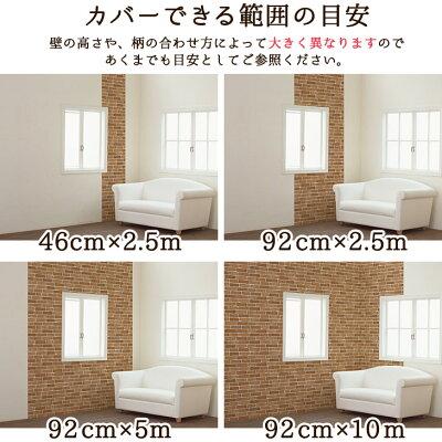 貼ってはがせてのり残りしない壁紙シールタイプ日本製92cm×2.5m14種類レンガ木目無地北欧