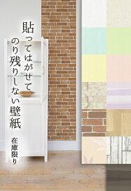 【在庫限り】92cm×2.5m 貼ってはがせてのり残りしない壁紙 シールタイプ 日本製 レンガ 木目 無地 北欧