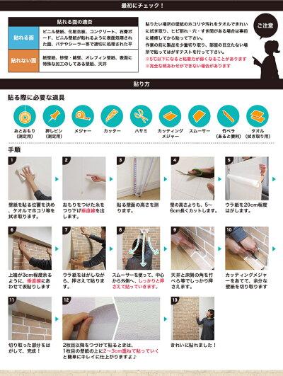 壁紙はがせる/優しい手触りとデザインの日本製(10種類)/簡単に貼れてキレイにはがせるシール式(46cm×2.5m)レンガ木目無地【フリース不織布DIY】