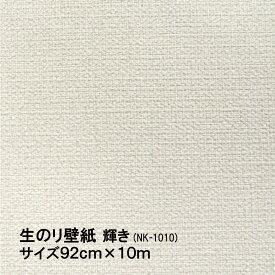 生のり壁紙 92cmx10m 輝き NK-1010 水もノリも不要 ホルマリンゼロ 防カビ剤配合!簡単 時短 日本製 菊池襖紙工場直販