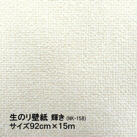 【在庫限り】生のり壁紙 92cmx15m 輝き NK-158 水もノリも不要 ホルマリンゼロ 防カビ剤配合!簡単 時短 日本製 菊池襖紙工場直販