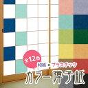 カラー障子紙『プラカ障子(全12色)』組み合わせてオリジナルのデザインに!(95cm×61cm)【おしゃれな色つき プラスチック】