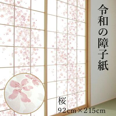 【WEB限定】プラスティック障子紙94cm×3.6mRS-001桜おしゃれ優しい花びらが舞う上品な柄明るい破れにくいプラスティック障子紙