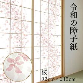 障子紙 おしゃれ プラスチック 桜 WEB限定92cm×2.15m RS-001 優しい花びらが舞う上品な柄 破れにくい 菊池襖紙工場直販