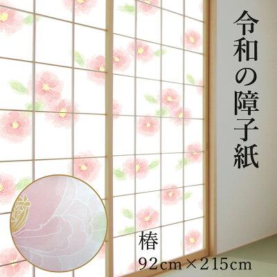 【WEB限定】プラスティック障子紙94cm×2.15mRS-001おしゃれ椿優しい花びらが舞う上品な柄破れにくい菊池襖紙工場直販