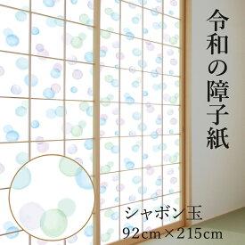 障子紙 かわいい プラスチック おしゃれ シャボン玉 92cm×2.15m RS-007 爽やかなブルーが印象的 破れにくい 【WEB限定】菊池襖紙工場直販
