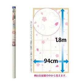 在庫限り 強い明るいすてきな障子紙/桜華 おしゃれ 可愛い桜柄 優しい雲の中に爽やかに舞う 94cm×3.6m AS-101 明るい 破れにくい