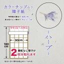 障子紙 おしゃれ 柄 色『すてきな障子紙/ハーブ』本物のドライハーブを漉き込んだ、大人の素材感(94cm×3.6m)AS-15…