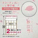 障子紙 おしゃれ 柄 色『すてきな障子紙/桜吹雪』花びら型の和紙が漉きこまれ、お部屋を華やかに(94cm×3.6m)SA-13…