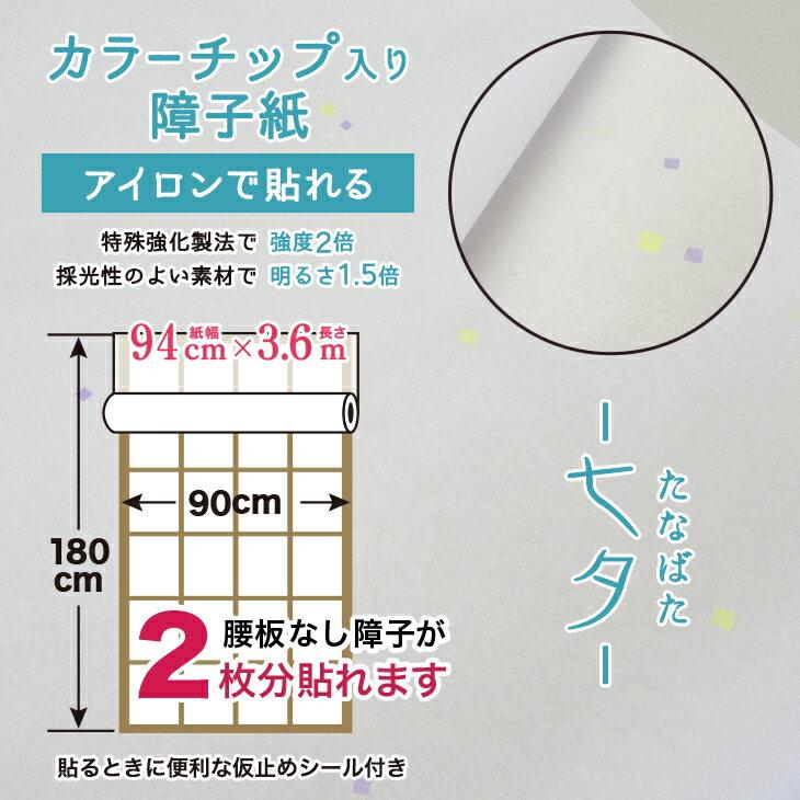 障子紙 おしゃれ 柄 色『すてきな障子紙/七夕』カラフルな色紙チップが上品な彩り(94cm×3.6m)SA-14【明るい 破れにくい おしゃれな障子紙】アイロンで貼るタイプ